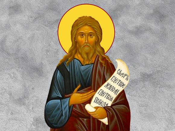 Sfântul Proroc Osea